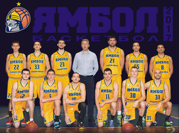 baskettundja2team2016-17